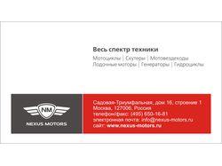 Визитки компании Nexus-motors