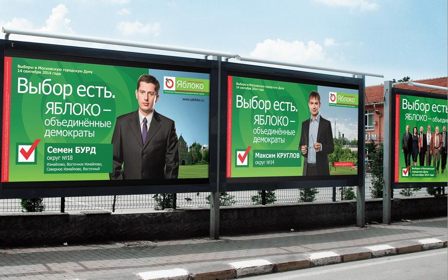 Выборы в мосгордуму 2014