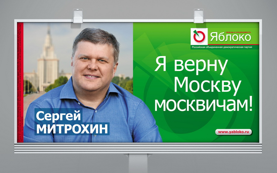 Выборы мэра Москвы 2013