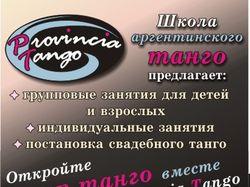 Провинция танго