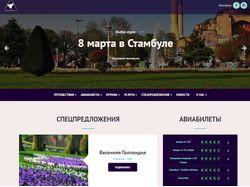 Корпоративный сайт туристической компании