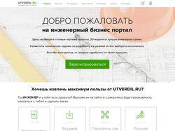 Верстка и дизайн инженерного портала utverdil.ru