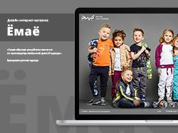 Интернет-магазин брендовой одежды Ёмаё