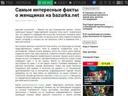Написание и размещение статьи на rbc.ua
