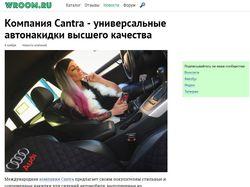 Размещение статьи на площадке wroom.ru