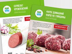 "Листовки для мясокомбината ""Окраина"""