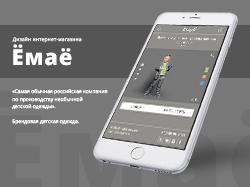 Ёмаё | Мобильная версия сайта