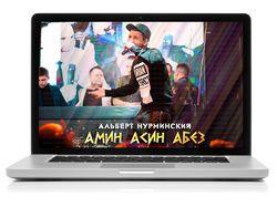 Обложка для песни: Амин Асин Абез