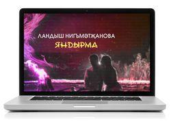 Обложка для песни: Яндырма