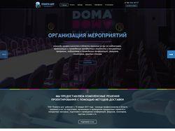 Showplanet.kz - сайт по организации мероприятий