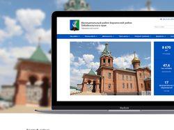 Редизайн сайта администрации Борзинского района