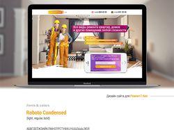 Дизайн сайта для компании по ремонту квартир