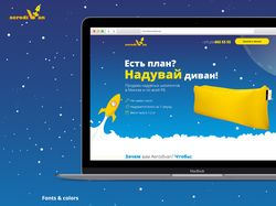 Дизайн landing-page для интернет-магазина