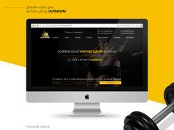 Дизайн сайта для фитнес-центра SYPERGYM