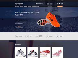 """Интернет магазин """"Shoesland"""""""