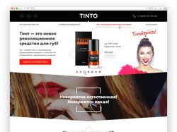 Одностраничнный сайт средства для губ Tinto
