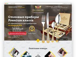 Одностраничный сайт столовых приборов