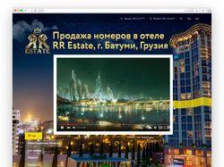 Сайт по продаже апартаментов в отеле RR Estate