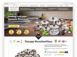 Одностраничный сайт по продаже набора посуды