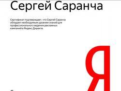 Сертификат Яндекс.Директ 2018