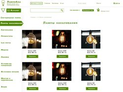 """Дизайн интернет магазина """"Лампо4ка"""""""