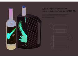 """Дизайн-проект упаковки вина """"Аттико"""""""