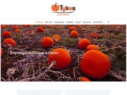 "Корпоративный сайт компании ""Tykva"""