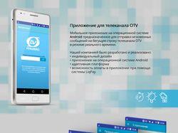Дизайн для канала OTV