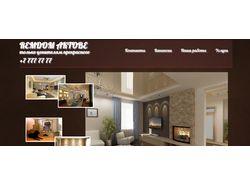 Сайт дизайн квартиры