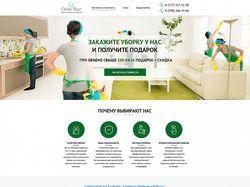 """Landing page для клининговой компании """"Clean Star"""""""