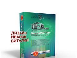 Дизайн виртуальной коробки для программы