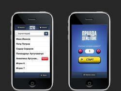 Дизайн приложения для старой версии iOS (iPhone)