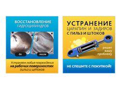 Банеры для сервиса ремонта гидроагрегатов