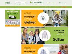Слайдеры для главной страницы сайта детской одежды