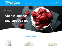 """Молочная продукция """"Milk Farm"""""""