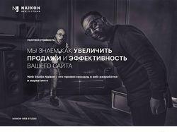 Корпоративный сайт веб-студии Naikon