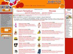 Интернет-магазин детских игрушек BabyToy