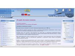 Сайт по логистике