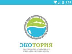 "Android приложение эколог. тематики ""Экотория"""