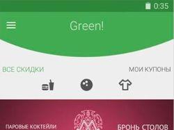 """Android приложение-поиск скидок """"Green! Скидки"""""""