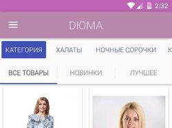 Android приложение для магазина жен. одежды DUMA