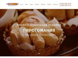 Сайт компания ПирогMania