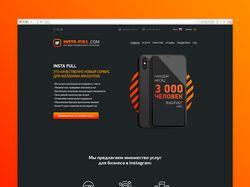 Дизайн btb сервиса - insta-full.com