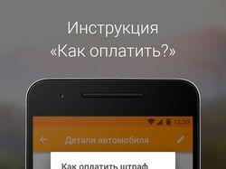 Штрафы ГАИ Беларусь. Оплата.