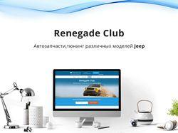 """Дизайн сайта """"RenegadeClub"""""""