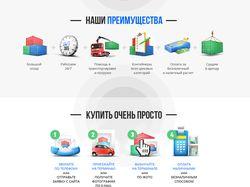 Иконки для сайта контейнеров