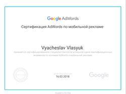 Сертификат Adwords по мобильной рекламе