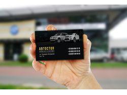 Автостоп - визитка