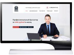 Omega - бухгалтерские услуги