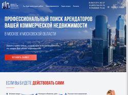Верстка сайта для риелторской компании
